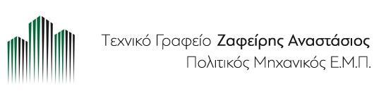 Zafeiris Engineering | Τεχνικό Γραφείο